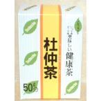 飲みやすい健康茶【杜仲茶】 (3g×50包)