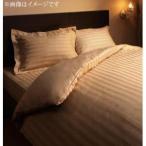 Yahoo!家具・インテリア雑貨 カグール9色から選べるホテルスタイル ストライプサテンカバーリング ベッド用セット クイーン[00]