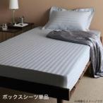 ショート丈ベッド用 6色から選べる 綿混サテン ホテルスタイルストライプカバーリング ベッド用ボックスシーツ セミシングル ショート丈[00]