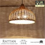 アジアン照明 ラタン編み 3灯式 和風ペンダントランプ プルスイッチ [ゲントン] LAM-0482-NA