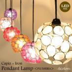 カピス貝 ペンダントランプ  PLUMERIA  SLA-0008 アジアン 照明 間接照明 寝室