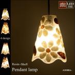 レジン×シェル 円錐型ペンダントランプ GERBA  SLA-0014-GB アジアン 照明 間接照明 寝室