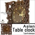 置き時計 アジアン リゾート 木彫り レリーフ  (18×18cm) WOO-0432-A 【ギフト お祝い 引っ越し祝い プレゼント】