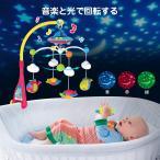 ベッドメリー オルゴール モビール 360度回転 180曲音楽 知育おもちゃ ベビーベッド 出産祝い ギフト プレゼント 人気製品 出産祝 贈物 多機能玩具 幼児用寝具