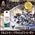 クラッシュドコーヒーゼリー(加糖) 1000ml×1 自家焙煎 珈琲 珈琲豆 リキッドコーヒー 商品番号52122