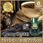 コーヒー豆 ヨーロピアンブレンド 200g(豆のまま) 自家焙煎 珈琲 珈琲豆 商品番号11780