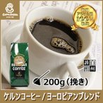 コーヒー豆 粉 ヨーロピアンブレンド 200g(挽き) 自家焙煎 珈琲 珈琲豆 商品番号11790