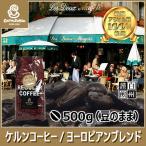 コーヒー豆 ヨーロピアンブレンド 500g(豆のまま) 自家焙煎 珈琲 珈琲豆 商品番号11760