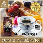 コーヒー豆 粉  ヨーロピアンブレンド 500g(挽き) 自家焙煎 珈琲 珈琲豆 商品番号11770