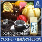 コーヒー豆 白州ブレンド「ほろにが」 200g(豆のまま) 自家焙煎 珈琲 珈琲豆 商品番号12680