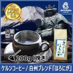 コーヒー豆 粉 白州ブレンド「ほろにが」 200g(挽き) 自家焙煎 珈琲 珈琲豆 商品番号12690