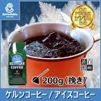 コーヒー豆 粉 アイスコーヒー 200g(挽き) 自家焙煎 珈琲 珈琲豆 商品番号11490