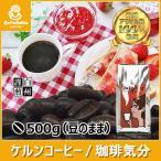 コーヒー豆 珈琲気分 500g(豆のまま) 自家焙煎 珈琲 珈琲豆 商品番号12860