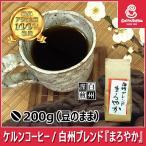 コーヒー豆 白州ブレンド「まろやか」 200g(豆のまま) 自家焙煎 珈琲 珈琲豆 商品番号12780