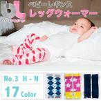 レッグウォーマー ベビー 夏 ベビーレギンス 赤ちゃん レギンス 新生児 綿 コットン uv 紫外線対策