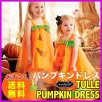 ハロウィン 衣装 子供 かぼちゃ パンプキン コスプレ コスチューム ドレス マッドパイ