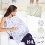 授乳ケープ ワイヤー入り 授乳 ストール 冬 外出先での授乳に便利 授乳カバー ポンチョ 授乳服 出産祝いなどのギフトにも人気