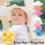 ベビー 帽子 ハット 夏 アイプレイ ベビー帽子 サンハット 日よけ UVカット 紫外線対策
