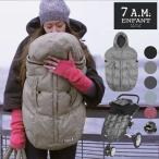 フットマフ ベビーカー 防寒 セブンエイエムアンファン プーキーポンチョ 防寒ケープ 抱っこ紐 兼用 7amenfant Pookie Poncho