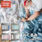 ウィーゴアミーゴ おくるみ ガーゼ ベビー ブランケット 4枚セット コットン 夏 赤ちゃん 出産祝い Weegoamigo 4pack Muslin