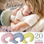 授乳クッション 授乳用品 洗える 授乳 クッションカバー 赤ちゃん用 枕 ナーシングピロー Nursing pillow アダーカバーズ姉妹ブランド