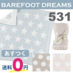 ショッピングベア ベアフットドリームス ベビー ブランケット ドリームレシービングブランケット Barefoot Dreams B531