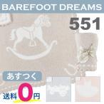 ベアフットドリームス ベビー ブランケット スカラップブランケット Barefoot Dreams B551
