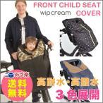 ショッピングカバー 防寒カバー 自転車専用 子供前乗せ用 wipcream ウィップクリーム チャイルドシート レインカバー 自転車カバー はっ水 耐水 Front CHILD SEAT COVER