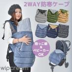 抱っこ紐カバー 防寒ケープ ベビーカーフットマフ 寝袋 防寒対策