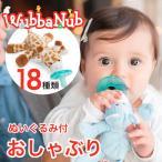 おしゃぶり ぬいぐるみ ワバナブ おしゃぶり付きぬいぐるみ おしゃぶりホルダー 赤ちゃん 新生児 WubbaNub