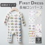 ロンパース ベビー服 長袖 前開きタイプ ファーストドレス ベビー 80 70 60cm ベビーロンパース 男の子 女の子 新生児