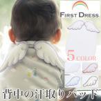 ファーストドレス 汗取りパッド 赤ちゃん 汗取りパット ベビー 背中 パッド 新生児 天使 パイル コットン FIRST DRESS