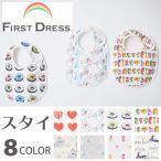 ファーストドレス スタイ よだれかけ ビブ 日本製 ベビー 新生児 女の子 男の子 出産祝い ギフト FIRST DRESS
