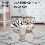 オーノー ooh noo 日本総代理店 人形 ぬいぐるみ用 ベビーカー ベッド 乳母車 木製 おもちゃ 北欧 ままごと ごっこ遊び 収納 知育玩具 インテリア Dolly Cot