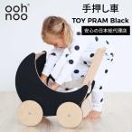 oohnoo オーノー 正規品 Toy Pram ブラック モノクロインテリア 木製玩具 手押し 車 月形 おもちゃ入れ ブラック 黒 プレゼント 1歳 誕生日
