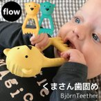 ベビー 歯固め おもちゃ おしゃれ 天然ゴム 赤ちゃん