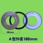 ディスポーザー専用口金調整アダプター(A型)外径180mm