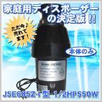 ディスポーザー JSE685Z-I型 1/2HP550W 〜本体のみ〜