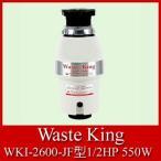 Waste King International Food Waste Disposers 米国アナハイム社製 ディスポーザー ウエストキング 2600 WKI-2600-JF型1/2HP 550W