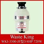 Waste King International Food Waste Disposers 米国アナハイム社製 ディスポーザー ウエストキング 3300 WKI-3300-JF型3/4HP 720W