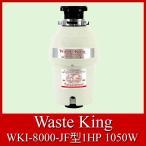 Waste King International Food Waste Disposers 米国アナハイム社製 ディスポーザー ウエストキング 8000 WKI-8000-JF型1HP 1050W