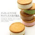クッキーサンドアイスケーキ 5個入