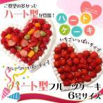 ハート型ケーキ 6号サイズ フルーツ/いちご