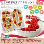 誕生日ケーキに大人気 記念の数字を形にしました。『ナンバーケーキ』7号 フルーツいっぱいといちごいっぱいの2タイプ