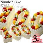 『ナンバーケーキ』3ケタ 7号サイズ フルーツいっぱいといちごいっぱいの2タイプ バースデーケーキ アニバーサリーケーキ♪数字の形のケーキでお祝い☆