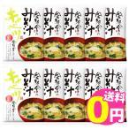 空知舎のみそ汁 キャベツ1食(7.9g)×10個セット フリーズドライ 国内産主原料 空知舎のだし使用 メール便送料無料