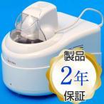 ショッピングアイスクリーム アイスクリームメーカー コンプレッサー付Secura Ice Cream Maker with Self-Refrigerating Compress