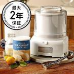 ショッピングアイスクリーム クイジナート アイスクリームメーカー ホワイト ボール1.4L X 2コCuisinart ICE-21 Frozen Yogurt-Ice Crea