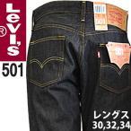 リーバイス 501 ストレート ジーンズ 黒 ブラック ボタンフライ 生デニム USAライン 未洗いShrink To Fit Levis 00501-0226