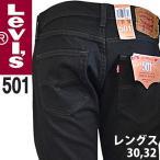 リーバイス 501 ワンウォッシュ ストレート ジーンズ 黒 ブラック ボタンフライ USAライン オリジナル フィット Levis 00501-0660